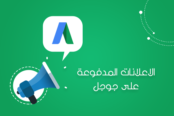 خدمات Google AdWords